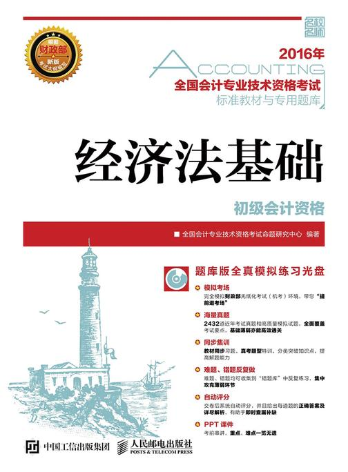 2016年 全国会计专业技术资格考试标准教材与专用题库 经济法基础