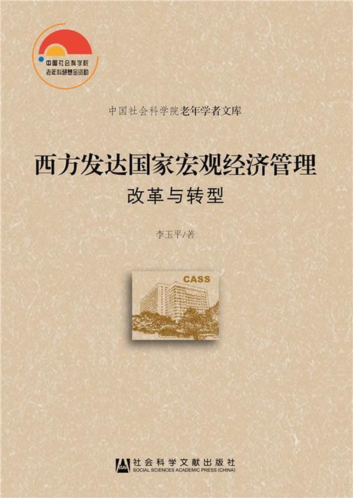 中国社会科学院老年学者文库:西方发达国家宏观经济管理·改革与转型