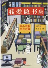 我爱做书店(试读本)