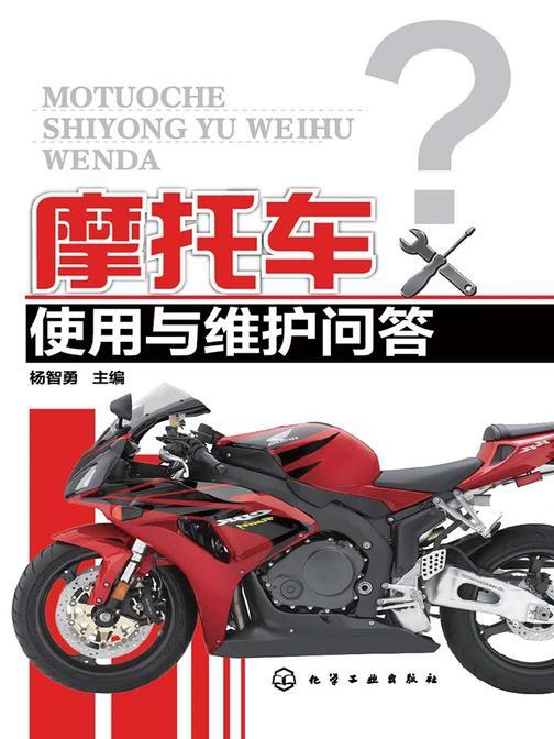摩托车使用与维护问答