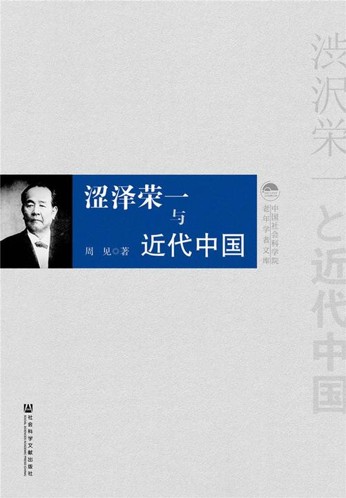 涩泽荣一与近代中国(中国社会科学院老年学者文库)