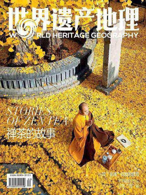 禅茶的故事世界遗产地理第41期