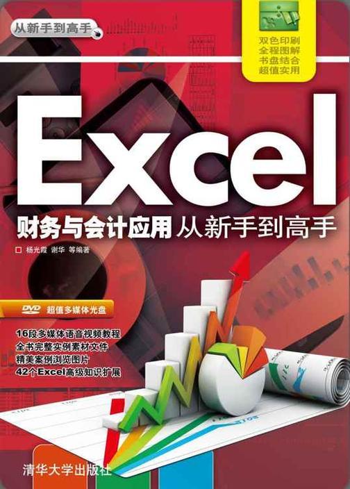 Excel财务与会计应用从新手到高手