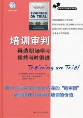 培训审判:再造职场学习 保持与时俱进(仅适用PC阅读)