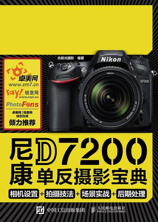 尼康D7200单反摄影宝典 相机设置 拍摄技法 场景实战 后期处理