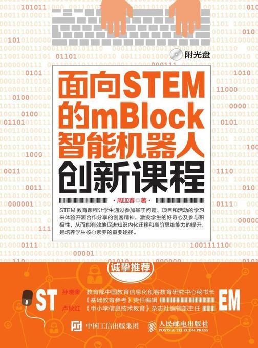 面向STEM的mBlock智能机器人创新课程