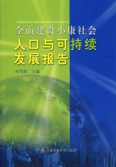 全面建设小康社会 人口与可持续发展报告(仅适用PC阅读)