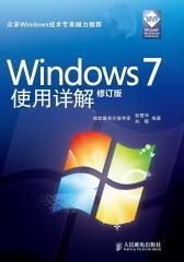 Windows 7使用详解(修订版)