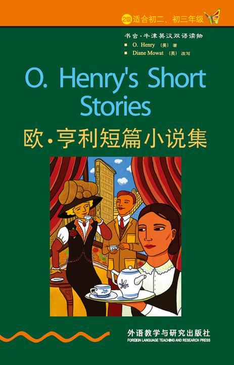 欧·亨利短篇小说集(2级)