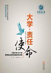 大学·责任·使命:宁夏大学2014年思想政治研究成果优秀文集