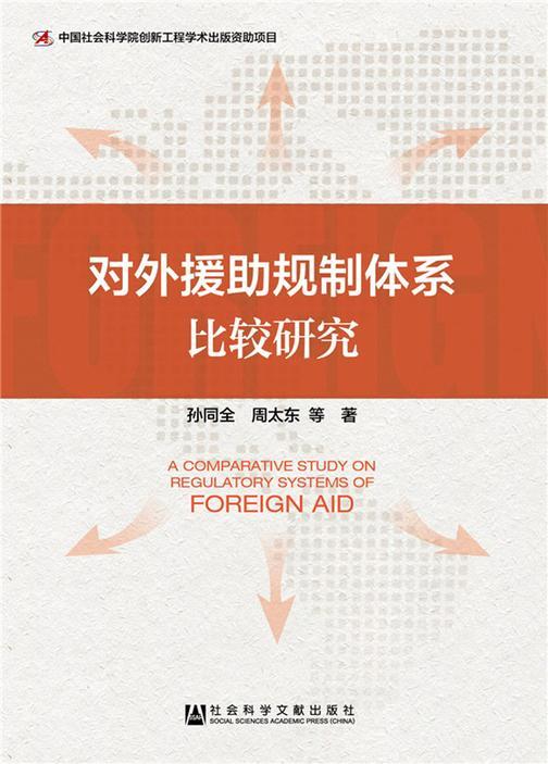 对外援助规制体系比较研究