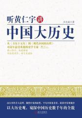 听黄仁宇讲中国大历史
