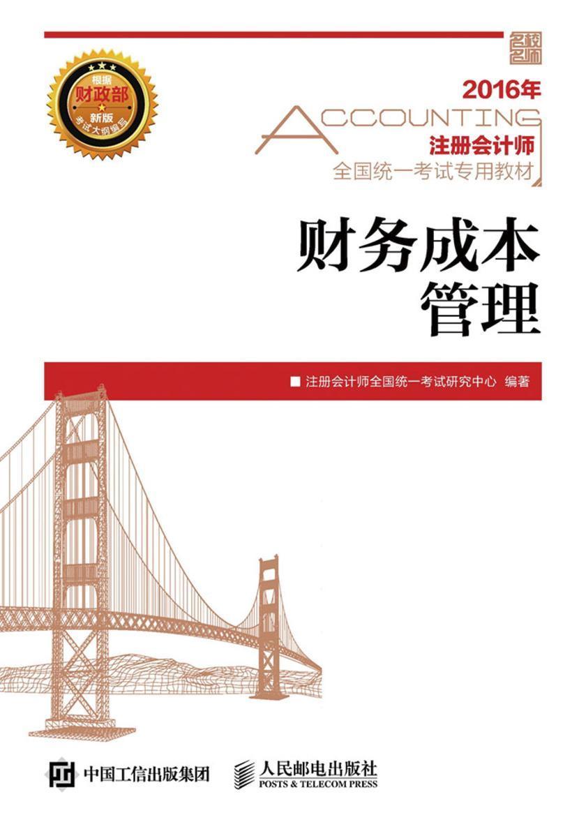 2016年 注册会计师全国统一考试专用教材 财务成本管理