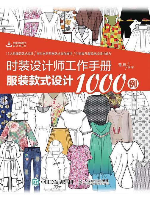 时装设计师工作手册:服装款式设计1000例