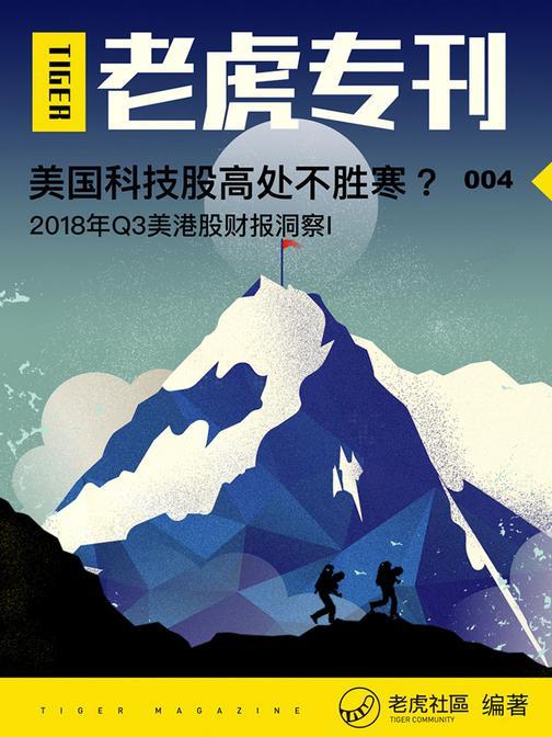 《老虎专刊》004期——美国科技股高处不胜寒?(电子杂志)