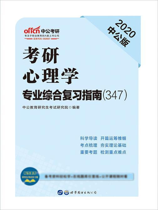 中公2020考研心理学专业综合复习指南(347)