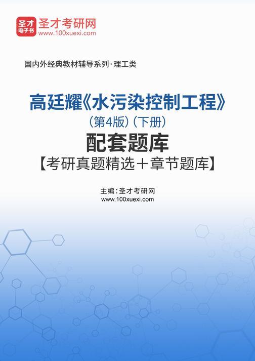 高廷耀《水污染控制工程》(第4版)(下册)配套题库【考研真题精选+章节题库】