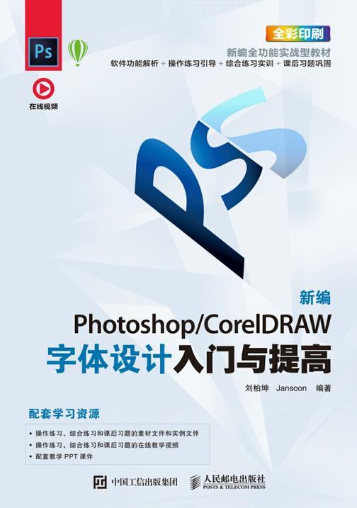新编 Photoshop/CorelDRAW字体设计入门与提高