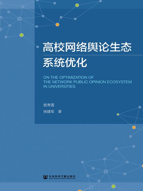 高校网络舆论生态系统优化
