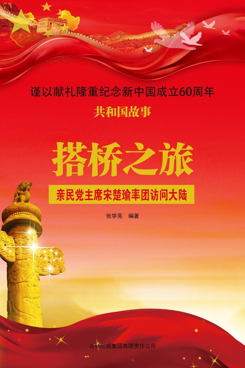 搭桥之旅:亲民党主席宋楚瑜率团访问大陆