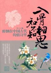入骨相思知不知:醉倒在中国古代的情诗里