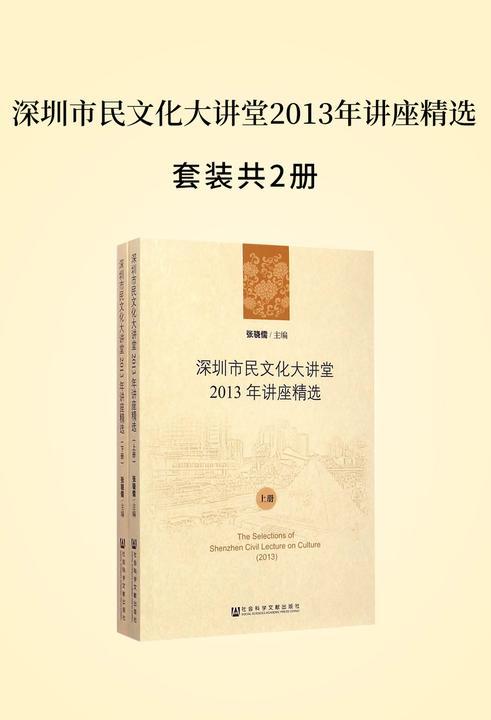 深圳市民文化大讲堂:2013年讲座精选(套装共2册)