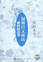 爱的枕边书 温馨日文夜读 绽放生命(赠MP3光盘)(试读本)