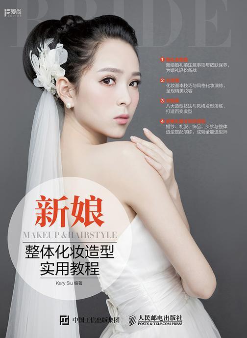 新娘整体化妆造型实用教程