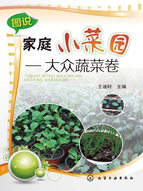 图说家庭小菜园——大众蔬菜卷
