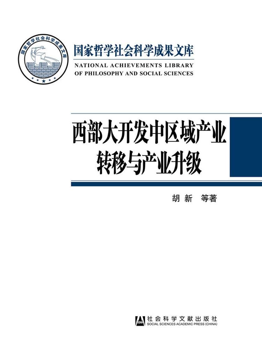 西部大开发中区域产业转移与产业升级(国家哲学社会科学成果文库)