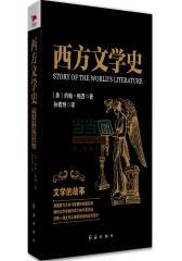 西方文学史:文学的故事(试读本)