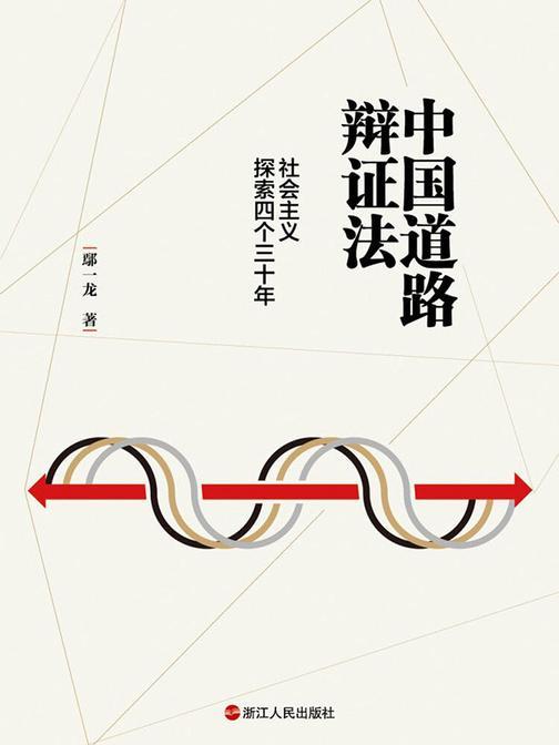 中国道路辩证法:社会主义探索四个三十年