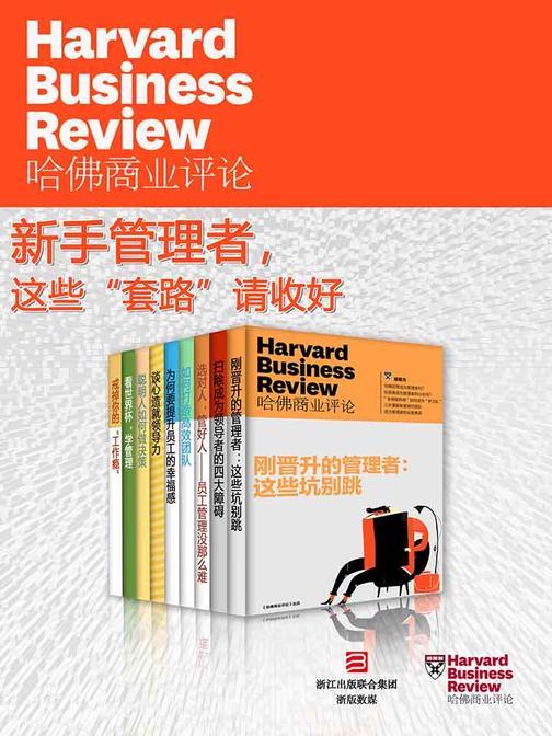 """哈佛商业评论·新手管理者,这些""""套路""""请收好【精选必读系列】(全9册)(电子杂志)"""