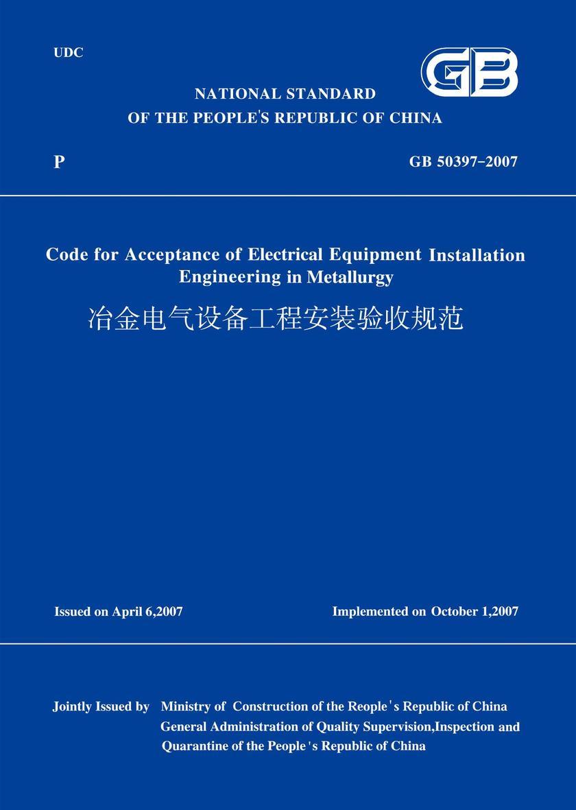 GB50397-2007冶金电气设备工程安装验收规范(英文版)