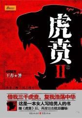 虎贲Ⅱ(下册)