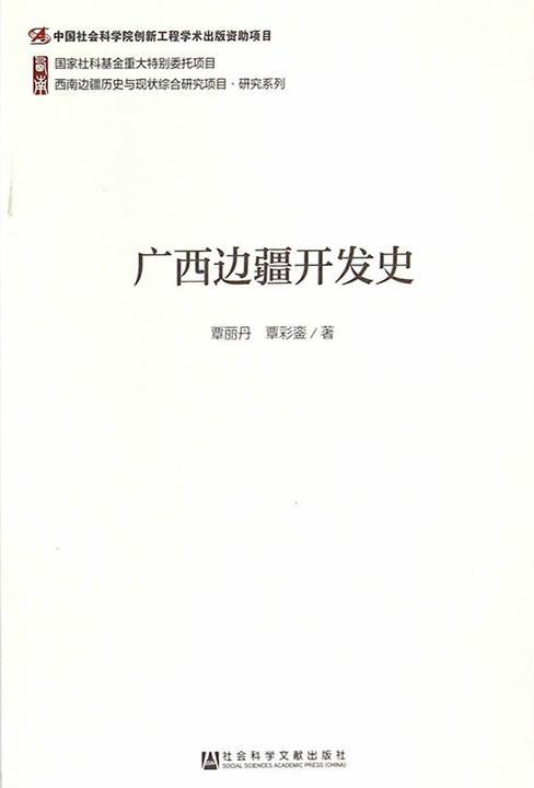 广西边疆开发史(西南边疆历史与现状综合研究项目·研究系列)
