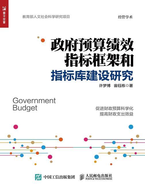 政府预算绩效指标框架和指标库建设研究