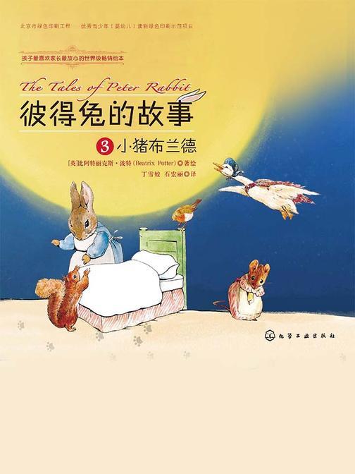 彼得兔的故事3小猪布兰德