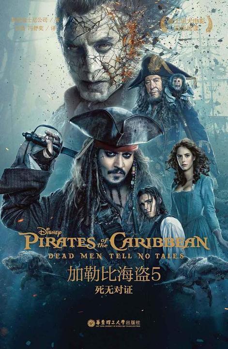 迪士尼大电影双语阅读.加勒比海盗5:死无对证
