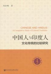 中国人与印度人:文化传统的比较研究