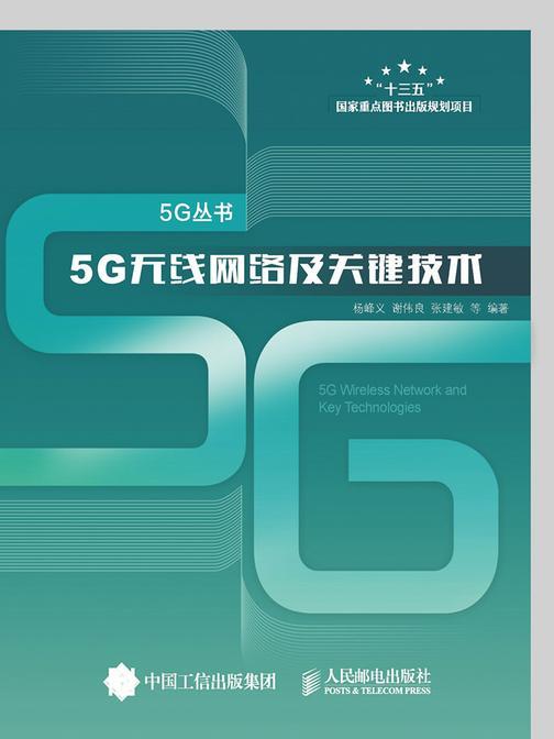 5G无线网络及关键技术(5G丛书)