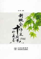 新概念作文十周年珍藏卷(A卷)