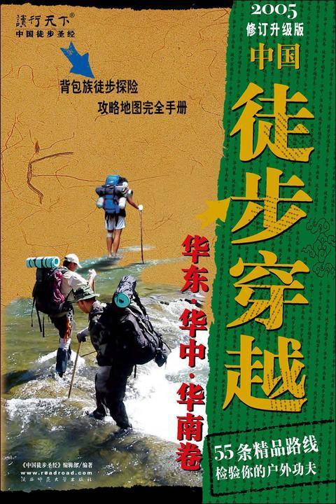 中国徒步圣经