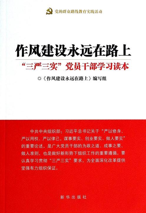 """作风建设永远在路上——""""三严三实""""党员干部学习读本(中共中央组织部专门下发通知要求全党学习)"""