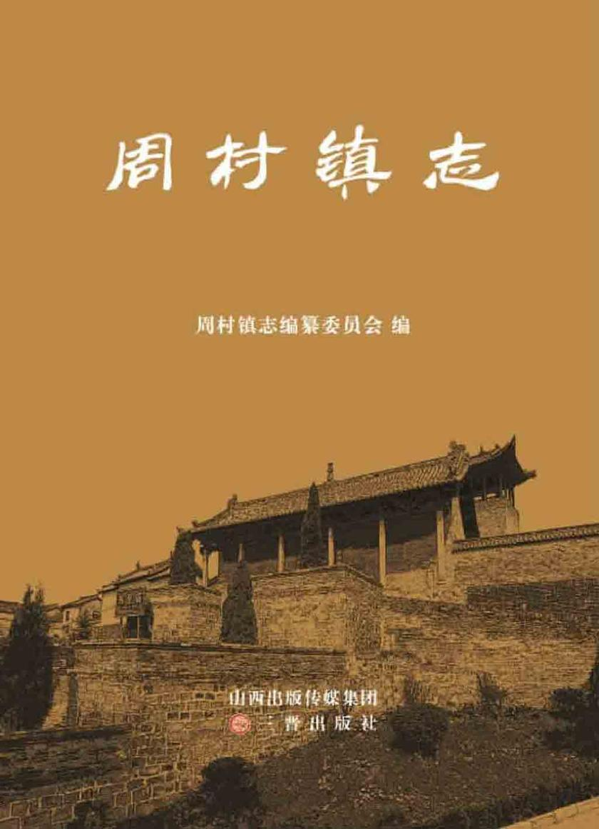 周村镇志:全2册