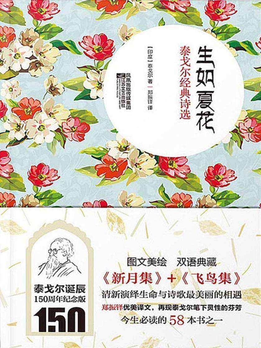 生如夏花:泰戈尔经典诗选 (泰戈尔诞辰150周年纪念版)