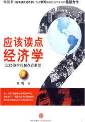 应该读点经济学2(试读本)