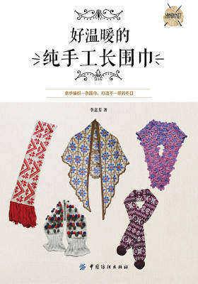 好温暖的纯手工长围巾