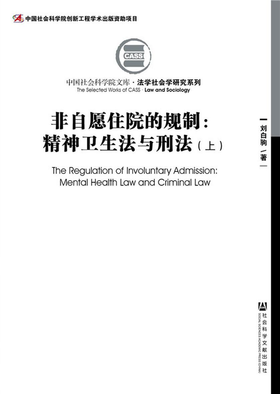 非自愿住院的规制:精神卫生法与刑法(全2册)(中国社会科学院文库·法学社会学研究系列)