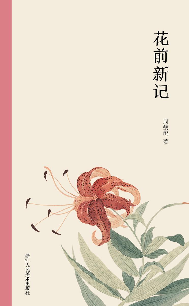 花前新记(艺林藻鉴)